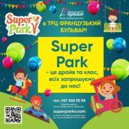 Super Park — це драйв та клас, всіх запрошуємо до нас!